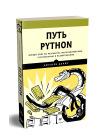 Путь Python. Черный пояс по разработке, масштабированию, тестированию и развертыванию 2