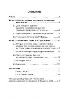 Смута на Руси