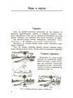 Физическая география. Учебник для 5 класса [1958] 4