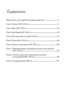 Император Александр III и его эпоха