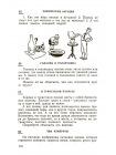 На досуге. Сборник занимательных задач [1959] 3