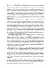 Психология труда. Учебное пособие 7