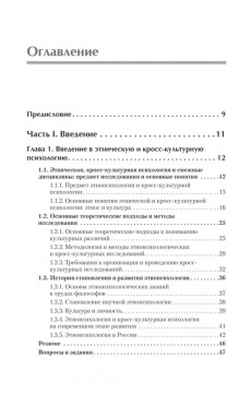 Этнопсихология и кросс-культурная психология. Учебное пособие
