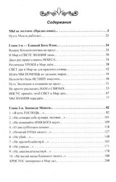 Иерархия Света. Грани Света. Книга 1. Начало начал