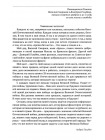 Великая Отечественная Война 1941-1945. Энциклопедический Словарь 2