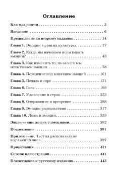 Психология эмоций. # Экопокет