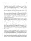 Лекции по общей психологии 8