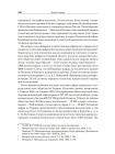 Белый террор. Гражданская война в России. 1917-1920 гг. 5