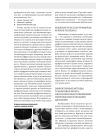 Память. Упражнения и задания по японской системе развития мозга 4
