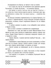 Сказки о Егоре-богатыре 4