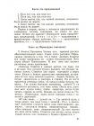Занимательная грамматика для внеклассной работы [1959] 4