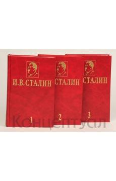 И.В. Сталин. Избранные сочинения