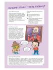 Нескучная наука. Учёные ответы на детские вопросы 2