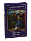 Экономика Сталина 2