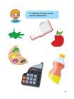 Ментальная арифметика 3: учим математику при помощи абакуса. Задачи на умножение 6