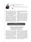Самая полная иллюстрированная книга российской мамы 3