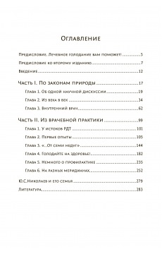 Голодание ради здоровья. Забытые достижения советской медицины