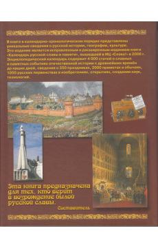 Календарь русской славы и памяти