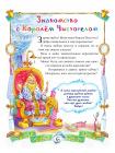 Сказки Короля Чистотела 5