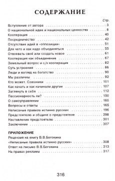Неписанные правила истинно русских