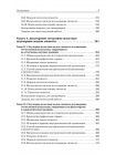 Психология личности. Учебное пособие. Стандарт третьего поколения 6