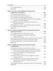 Педагогическая психология. Учебное пособие. Стандарт третьего поколения 6