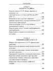 Экономика Сталина 7