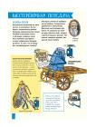 Как устроен РОБОТ? Разбираем механизмы вместе с Лигой Роботов! 4