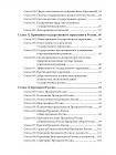 Проект Конституции России 8
