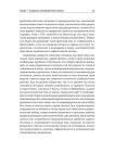 Начала планетарной этики в философии русского космизма. Том 1 9