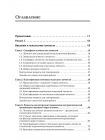 Психология личности. Учебное пособие. Стандарт третьего поколения 2
