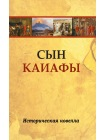 Познав Бога - познаешь бессмертие. Комплект из 3-х книг 4