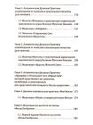 """Методика освобождения от """"Венца Безбрачия"""" 6"""