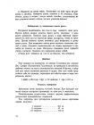 Юному физику [1956] 3