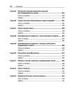 Бизнес-моделирование и анализ данных. Решение актуальных задач с помощью Microsoft Excel 11