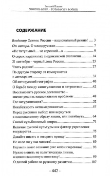 Хочешь мира - готовься к войне! Актуальные размышления младорусского