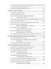 Проект Конституции России 10
