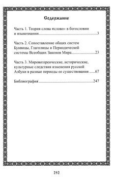 Древняя русская грамота в свете Всеобщих Законов Мира. Глаголица и буквица как элементы системы образования
