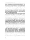 Философия Бхагавад-гиты. Заметки о Бхагавад-гите в помощь изучающим ее философию 3