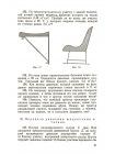 Сборник вопросов и задач по физике для 6-7 классов [1958] 4