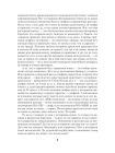 ДНК-генеалогия славян: новые открытия 8
