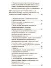 """Методика освобождения от """"Венца Безбрачия"""" 3"""