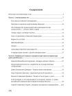 Империя в эпоху перемен. Россия XIX века в событиях и лицах 2