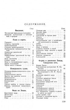 Физическая география. Учебник для 5 класса [1958]