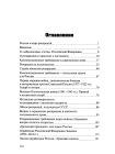Россия в мире репараций 2