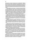 Комментарий к Конституции Российской Федерации (постатейный). С комментариями Конституционного суда РФ. С изменениями, одобренными в ходе общероссийского голосования 1 июля 2020 года 3