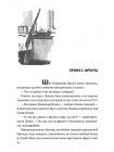 Часовые Кремля. Рассказы о В.И. Ленине [1963] 3