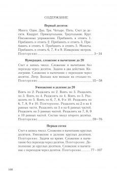 Сборник арифметических задач и упражнений для начальной школы. Часть 1