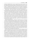 Психология веры 8