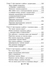 Супервизия в арт-терапии: сложные случаи и деликатные темы в работе психолога 5